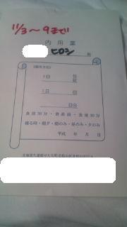 20101101201407 - コピー