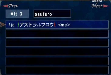 アストラルフロウmakuro