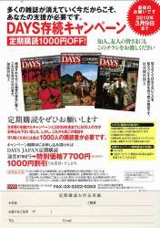 s-DAYS.jpg