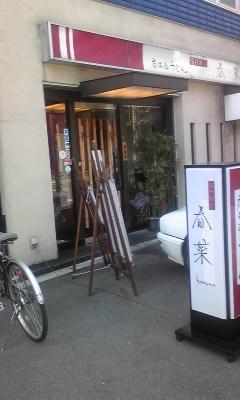 春菜ちゃん いつも店の前を通るとハリセンボンを思い出してしまう。