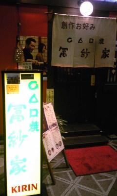 ふさや支店201001