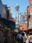 才才-!!w(゜o゜*)w大阪だぁ~♪