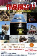 石坂浩二・ろうがんず作品展2011
