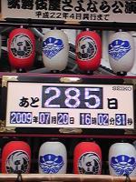 20090720_歌舞伎座