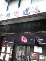 20090725_花道