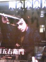 200908 石川五右衛門b
