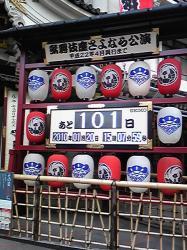 歌舞伎座さようなら公演101日