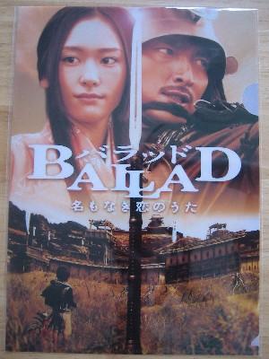 映画「BALLAD」