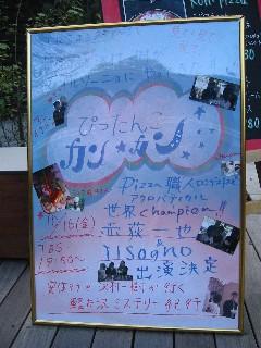 09.10軽井沢③