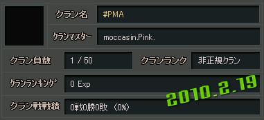 PMA!2010.2.19
