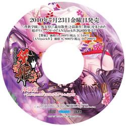 贄姫 体験版レーベル