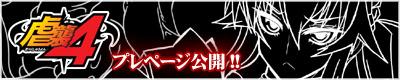「虐襲4」プレページ公開!!