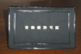 古物商許可証(表紙)