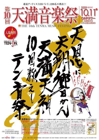 天満音楽祭2009.10.11