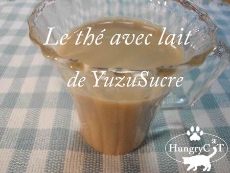 柚子風味のミルクティ