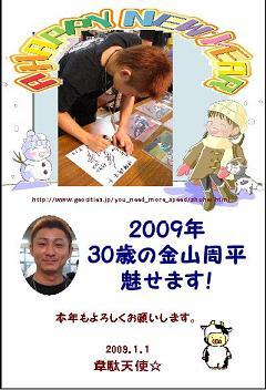 2009年年賀状
