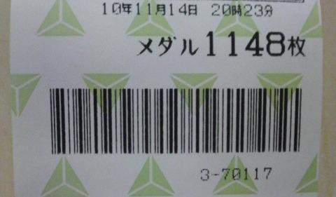2010111420430000.jpg