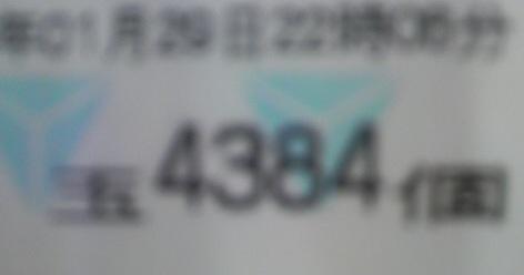 2011012922100000.jpg