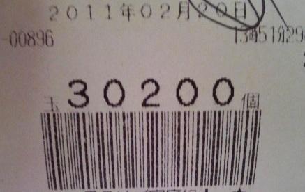2011022014060000.jpg