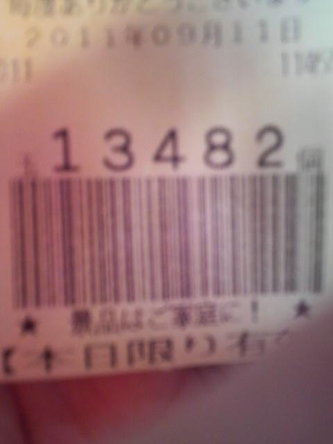 2011091111540000.jpg