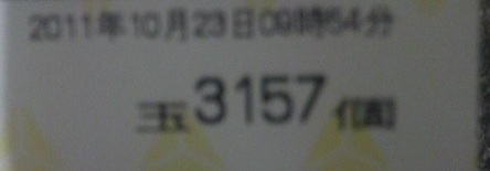 2011102309570000.jpg
