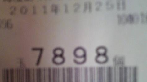 2011122509590000.jpg