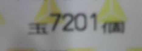 2011122922240000.jpg