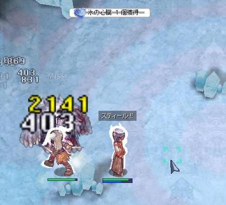 0129氷D