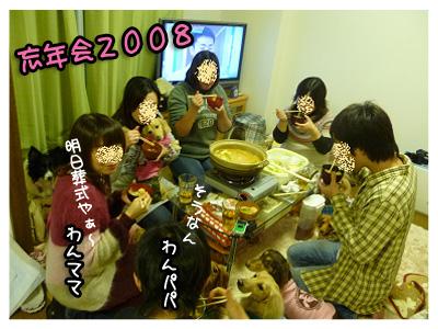 2008 12 28 忘年会 blog04のコピー