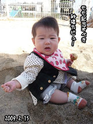 2009 02 15 砂場デビュー blog01のコピー