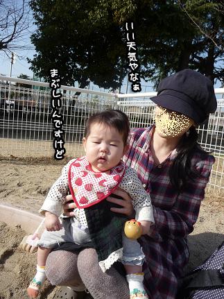 2009 02 15 砂場デビュー blog02のコピー