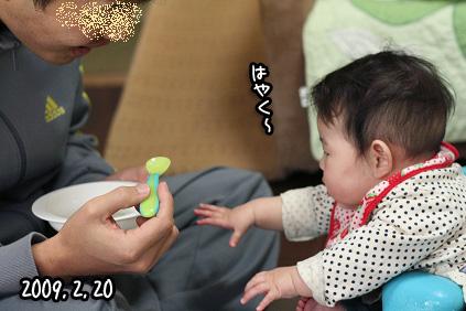 2009 02 20 初離乳食 blog01のコピー
