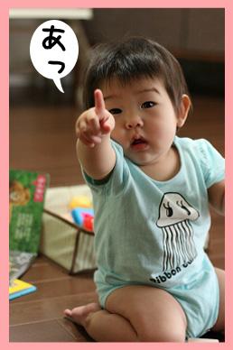 2009 07 01 百香10ヶ月 blog06のコピー