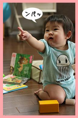 2009 07 01 百香10ヶ月 blog07のコピー