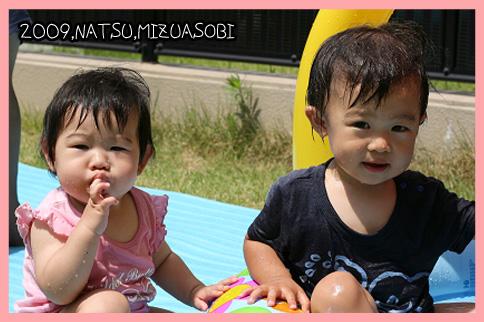 2009 07 14 水遊び blog01のコピー