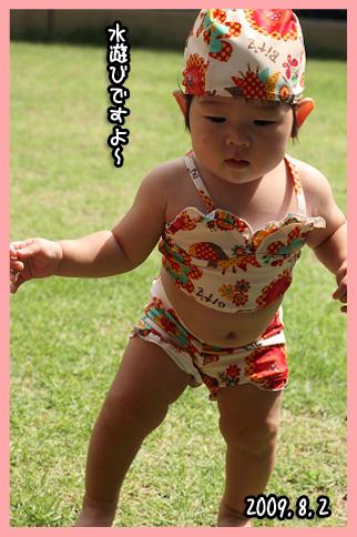 2009 08 02 お洋服 blog02のコピー