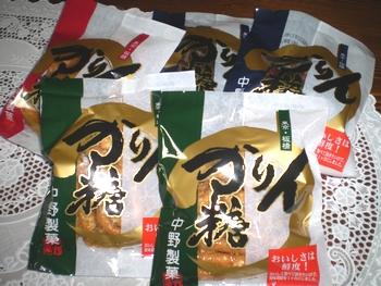 中野製菓かりんとう