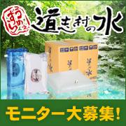 道志村の水『うめぇずら』初めてセット