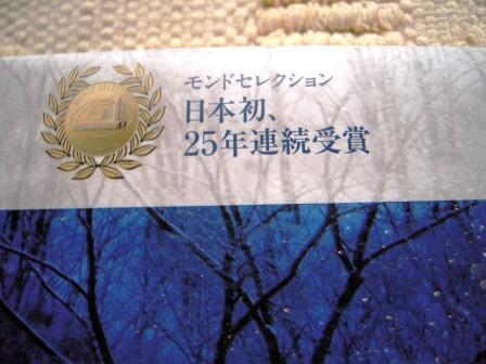DSCN8761_20110726164944.jpg