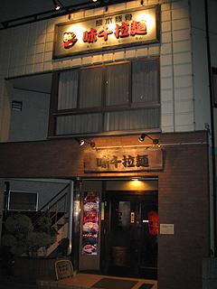 味千拉麺@ナゴヤドーム前矢田