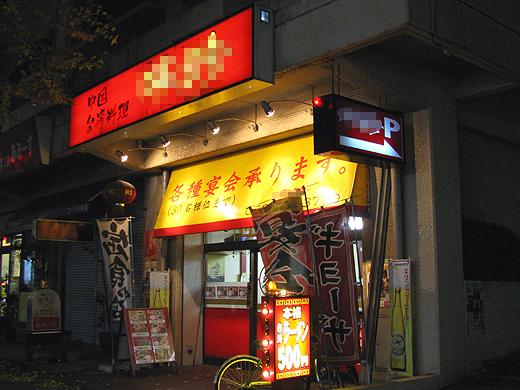 名東区某店