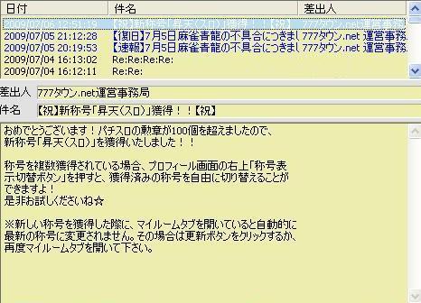 20090706125225]