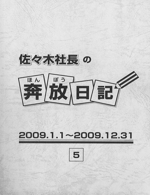 佐々木社長の奔放日記5