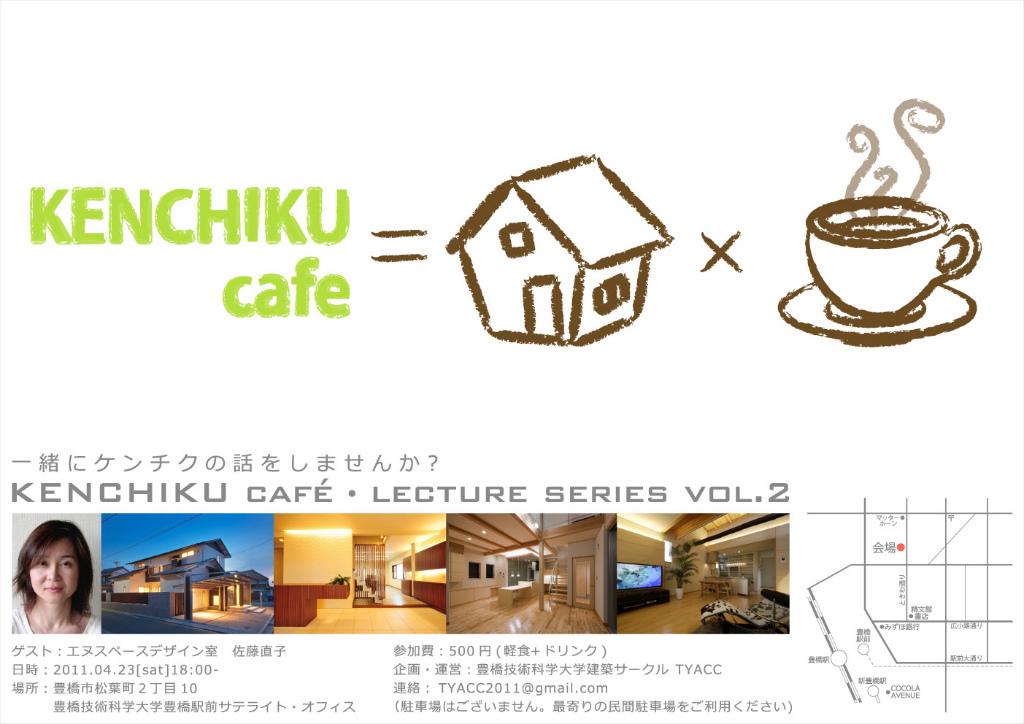 sKENCHIKUcafe_vol2_チラシ_配布用2のコピー