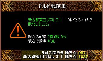 8月14日姫光