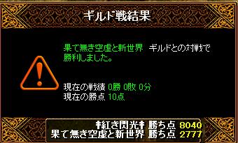 9月11日姫光