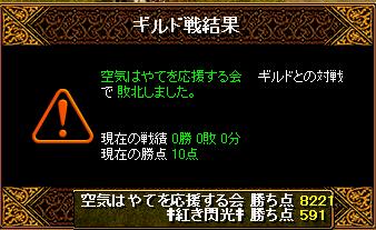 10月10日姫光