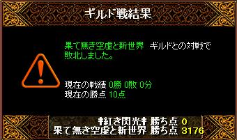 10月9日姫光