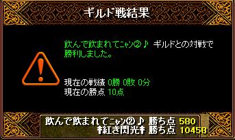 10月12日姫光