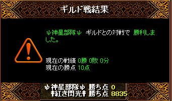 11月11日姫光